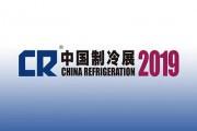 2019中国制冷展W3-G59百奥展台